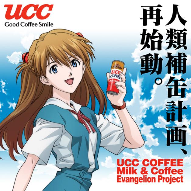 Neon Genesis Evangelion Asuka UCC Coffee