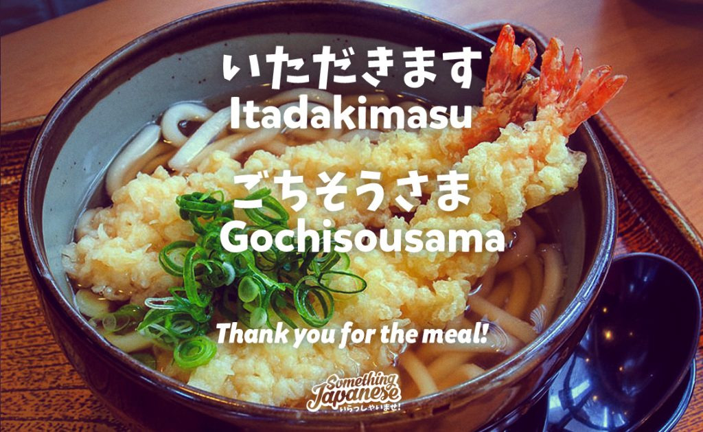 Japanese Word of the Week #2 Itadakimasu (いただきます) Gochisousama (ごちそうさま)