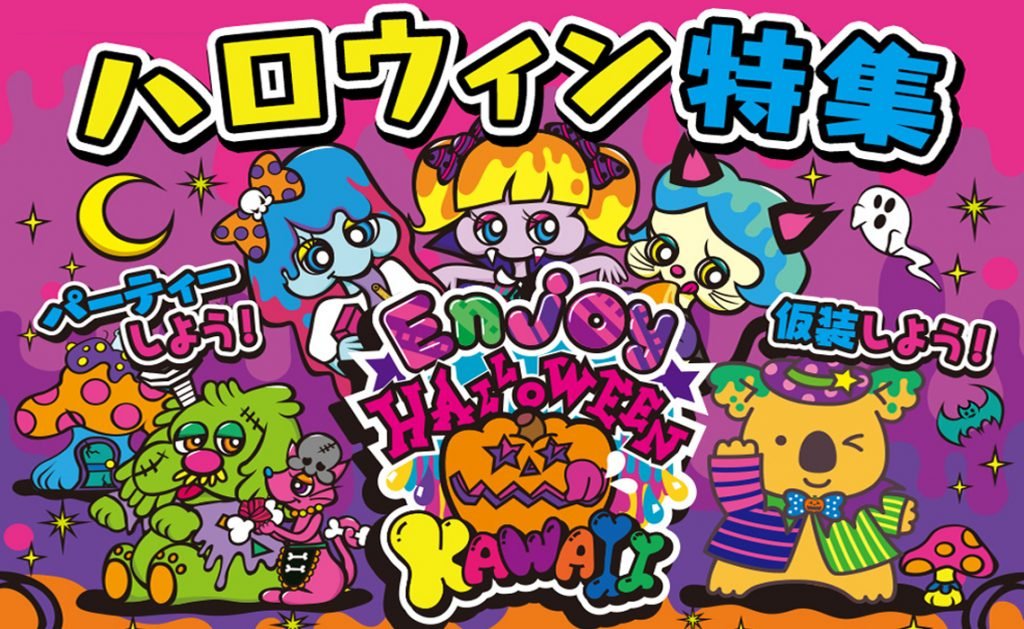 Japanese Halloween Candy 2017