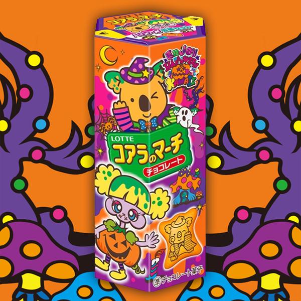 Lotte halloween candy 2017 Sebastian Masuda