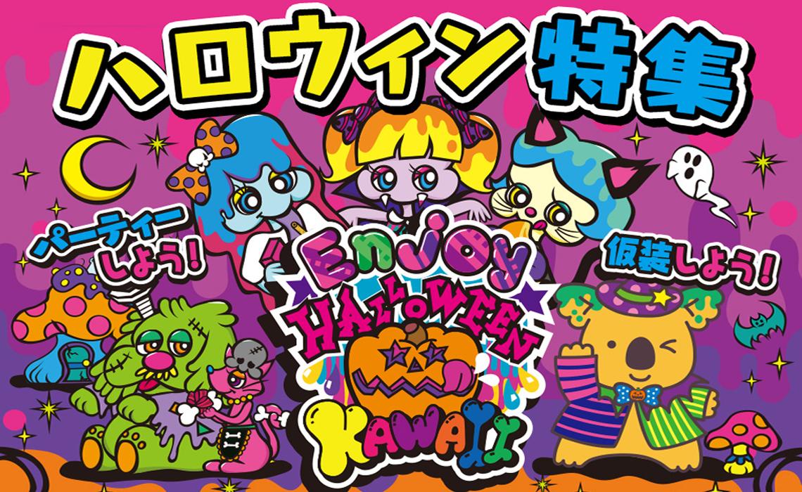 Japanese Halloween Candy 2017