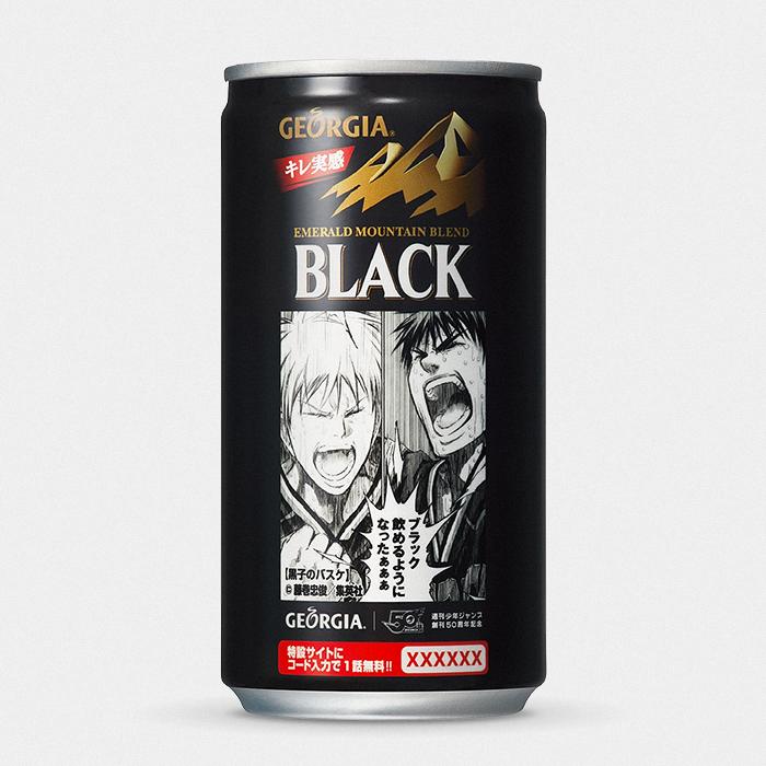 Georgia Emerald Mountain Blend Coffee - Black - - Tetsuya Kuroko | Kuroko no Basuke Edition
