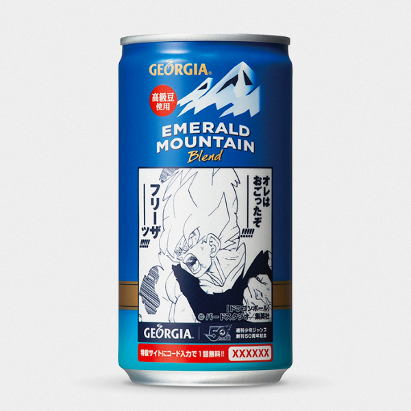 Georgia Emerald Mountain Blend Coffee - Son Goku | Dragon Ball Edition