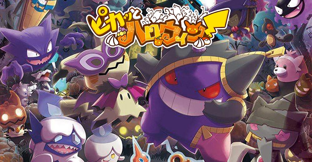 Pokémon Halloween 2018 Trick or Treat