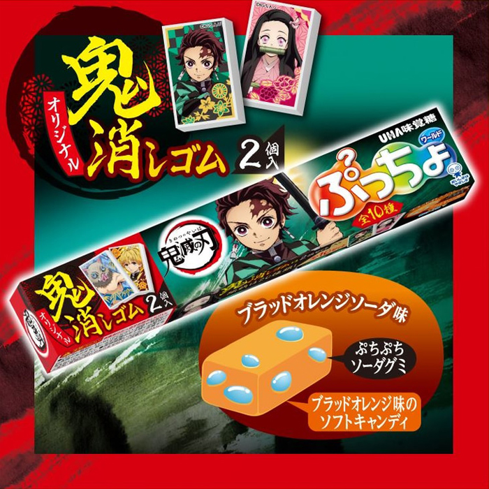 Demon Slayer: Kimetsu no Yaiba Puccho Chewy Candy